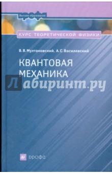 Курс теоретической физики: Квантовая механика (1004)