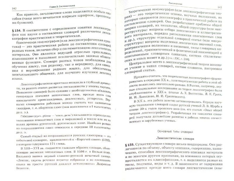 Иллюстрация 1 из 11 для Введение в языкознание (5035) - Василий Немченко | Лабиринт - книги. Источник: Лабиринт