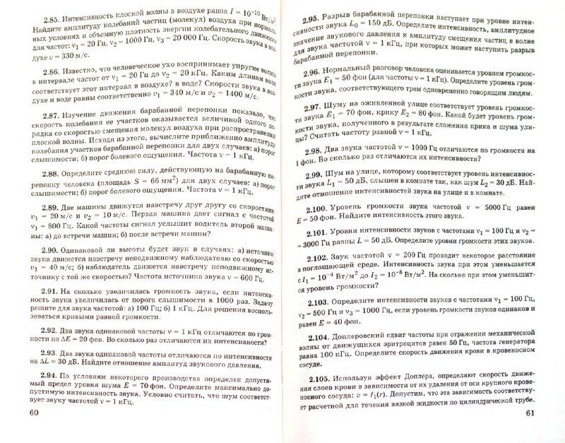 Иллюстрация 1 из 14 для Сборник задач по медицинской и биологической физике (8886) - Ремизов, Максина | Лабиринт - книги. Источник: Лабиринт