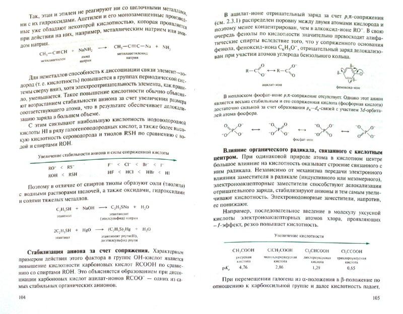 Иллюстрация 1 из 12 для Биоорганическая химия (8959) - Тюкавкина, Бауков | Лабиринт - книги. Источник: Лабиринт