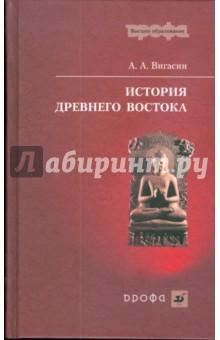 История Древнего Востока (1091)