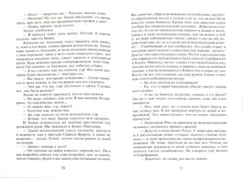 Иллюстрация 1 из 25 для Рассказы о Шерлоке Холмсе - Артур Дойл   Лабиринт - книги. Источник: Лабиринт