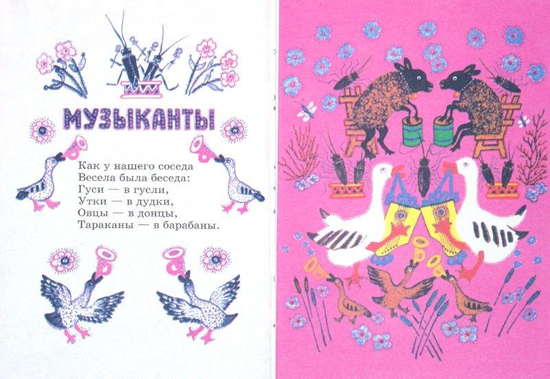 Иллюстрация 1 из 40 для Сорока | Лабиринт - книги. Источник: Лабиринт