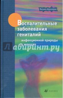 Воспалительные заболевания гениталий инфекционной природы у женщин (3264)