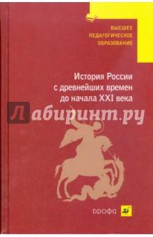Пособия по историографии россии