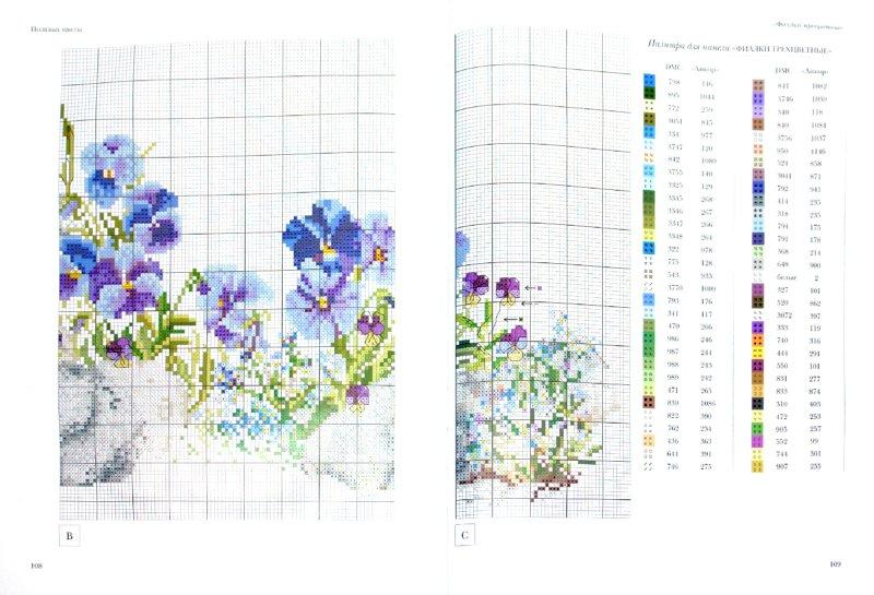 Иллюстрация 1 из 10 для Вышивка крестом: Цветы и фрукты. Элегантные предметы интерьера - Теа Гоувернер | Лабиринт - книги. Источник: Лабиринт