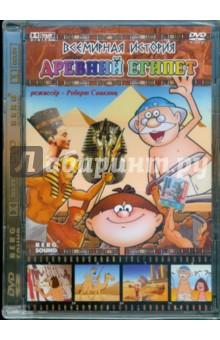 Всемирная история. Древний Египет (DVD)