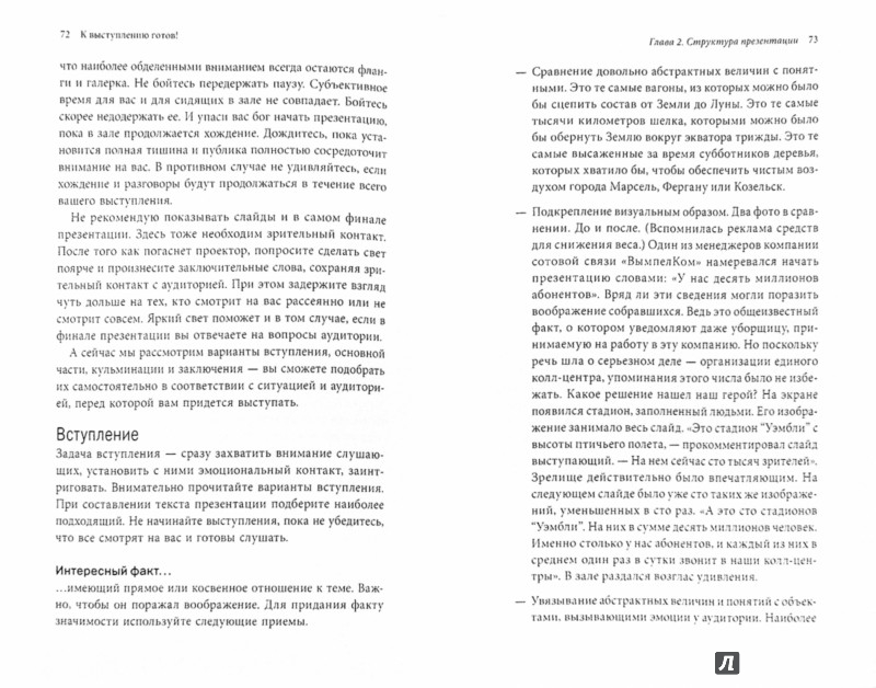 Иллюстрация 1 из 13 для К выступлению готов! Презентационный конструктор - Радислав Гандапас | Лабиринт - книги. Источник: Лабиринт
