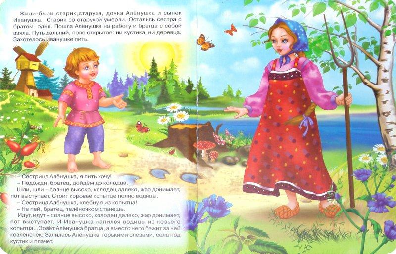 Иллюстрация 1 из 4 для Сестрица Аленушка и братец Иванушка (+ DVD) | Лабиринт - книги. Источник: Лабиринт