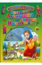 Сестрица Аленушка и братец Иванушка (+ DVD) чудесный колокольчик сборник мультфильмов dvd книга