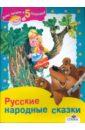 Русские народные сказки литвинова м худож русские народные сказки