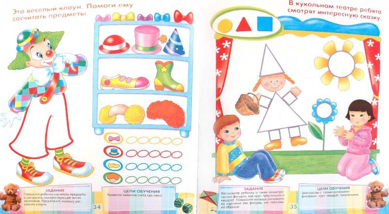 Иллюстрация 1 из 16 для Мишутка. Школа для дошколят. 4 года   Лабиринт - книги. Источник: Лабиринт