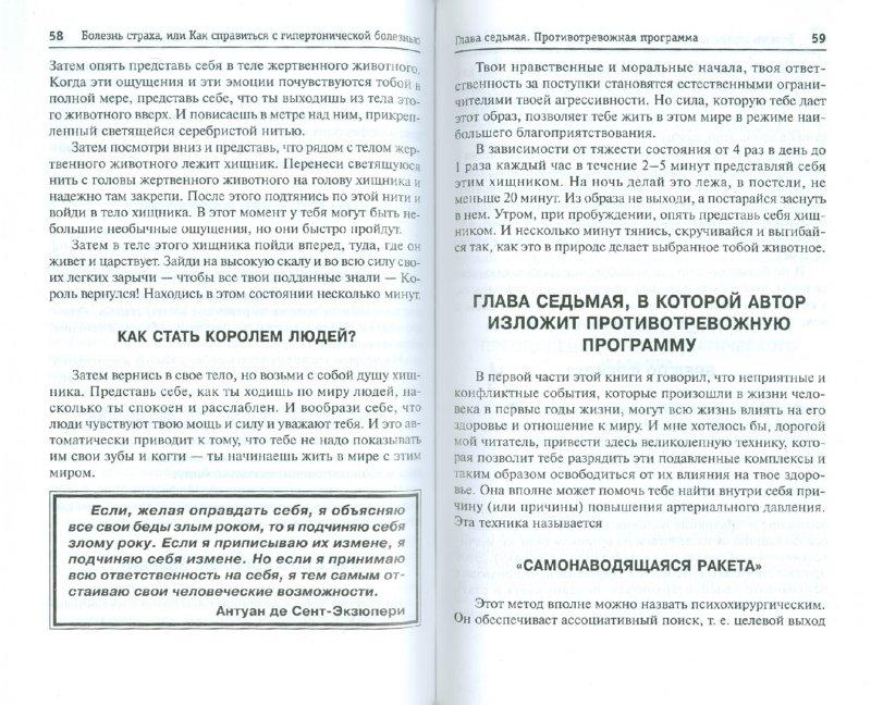 Иллюстрация 1 из 9 для Болезнь страха, или Как справиться с гипертонической болезнью - Александр Васютин   Лабиринт - книги. Источник: Лабиринт
