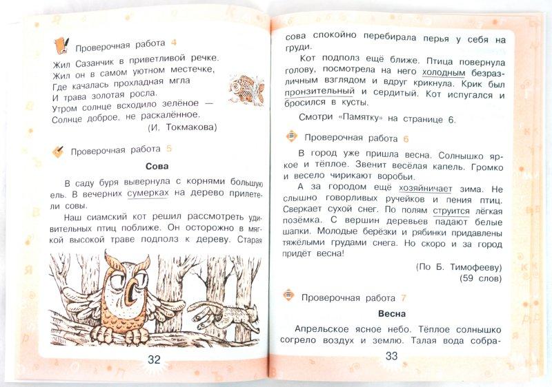 Иллюстрация 1 из 19 для Русский язык. 3 класс. Проверочные работы. ФГОС - Зеленина, Хохлова | Лабиринт - книги. Источник: Лабиринт