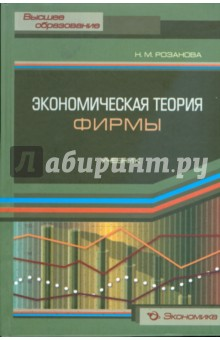 Экономическая теория фирмы. Учебник