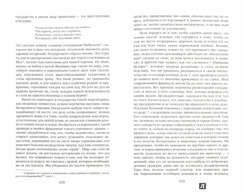 Иллюстрация 1 из 10 для Опыты. В 3-х книгах - Мишель Монтень | Лабиринт - книги. Источник: Лабиринт