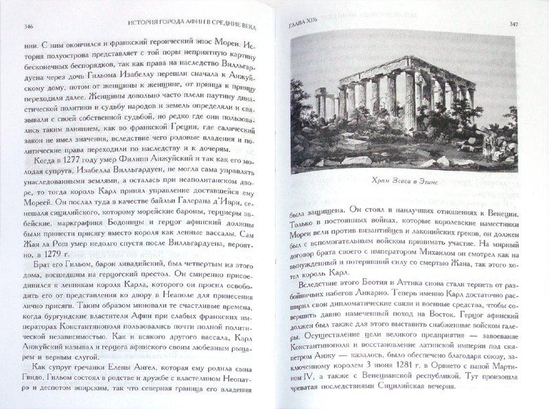 Иллюстрация 1 из 39 для История города Афин в Средние века - Фердинанд Грегоровиус | Лабиринт - книги. Источник: Лабиринт