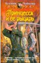 Чайкова Ксения Владимировна Принцесса и ее рыцарь ксения чайкова ксения чайкова цикл ее зовут тень комплект из 2 книг