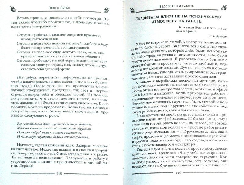 Иллюстрация 1 из 6 для Развитие психических сил и сверхъестественных способностей. Практическое руководство - Эллен Дуган | Лабиринт - книги. Источник: Лабиринт