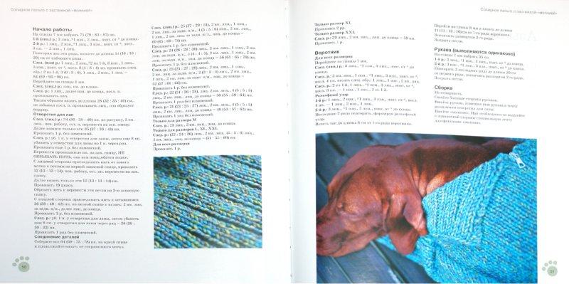 Иллюстрация 1 из 6 для Пальто, кардиганы свитера. Стильная одежда для собак - Анна Тильман | Лабиринт - книги. Источник: Лабиринт