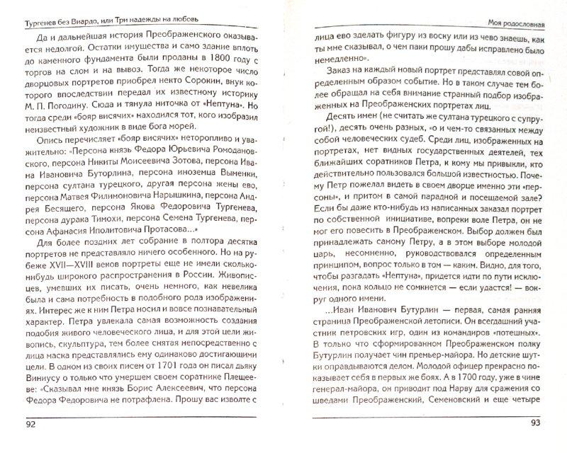 Иллюстрация 1 из 6 для Тургенев без Виардо, или Три надежды на любовь - Нина Молева | Лабиринт - книги. Источник: Лабиринт