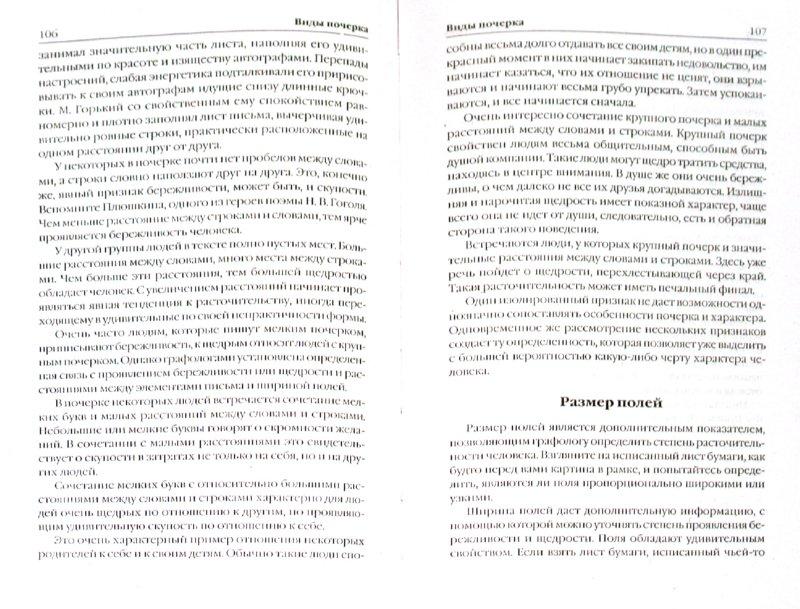 Иллюстрация 1 из 9 для Характер и почерк - Улезько, Костина | Лабиринт - книги. Источник: Лабиринт