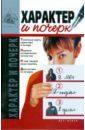 Улезько Ирина, Костина Дарья Характер и почерк