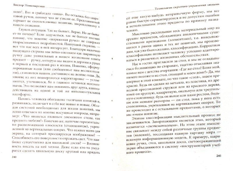 Иллюстрация 1 из 7 для Технологии скрытого управления людьми - Виктор Пономаренко   Лабиринт - книги. Источник: Лабиринт
