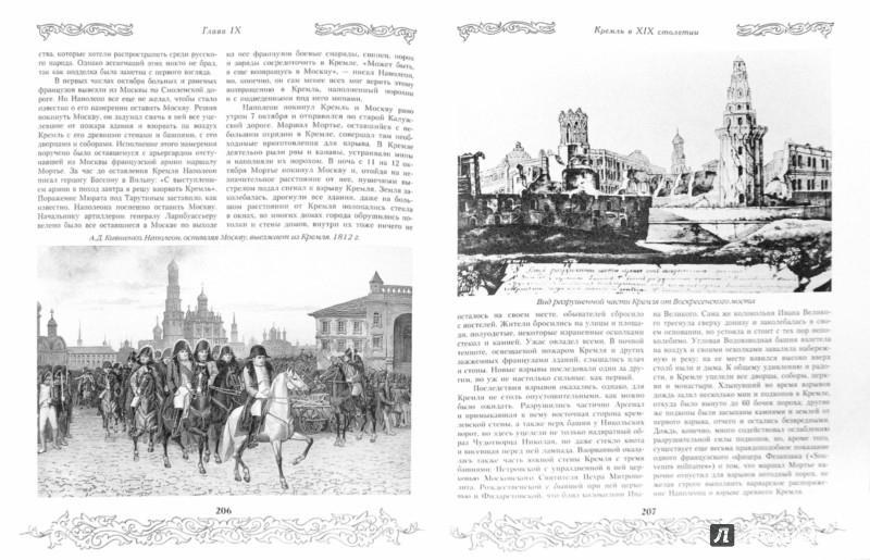 Иллюстрация 1 из 44 для Кремль в Москве - Михаил Фабрициус | Лабиринт - книги. Источник: Лабиринт
