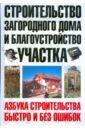 Шухман Юрий Ильич Строительство загородного дома и благоустройство участка цена в Москве и Питере