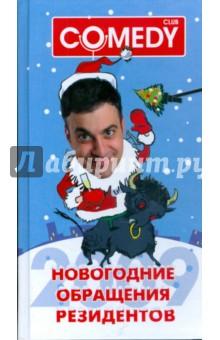 Новогодние обращения резидентов Комеди Клаб парфенова ирина ивановна лучшие фанты на новый год