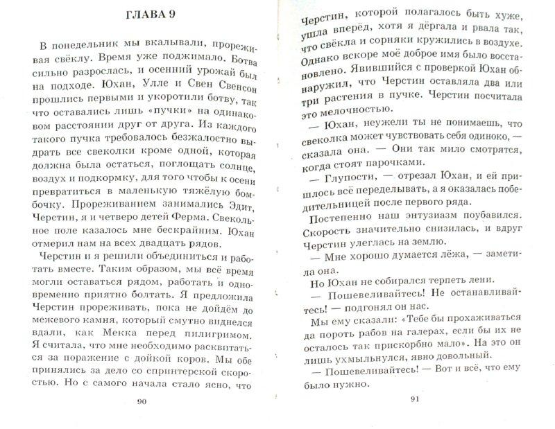 Иллюстрация 1 из 26 для Черстин и я - Астрид Линдгрен | Лабиринт - книги. Источник: Лабиринт