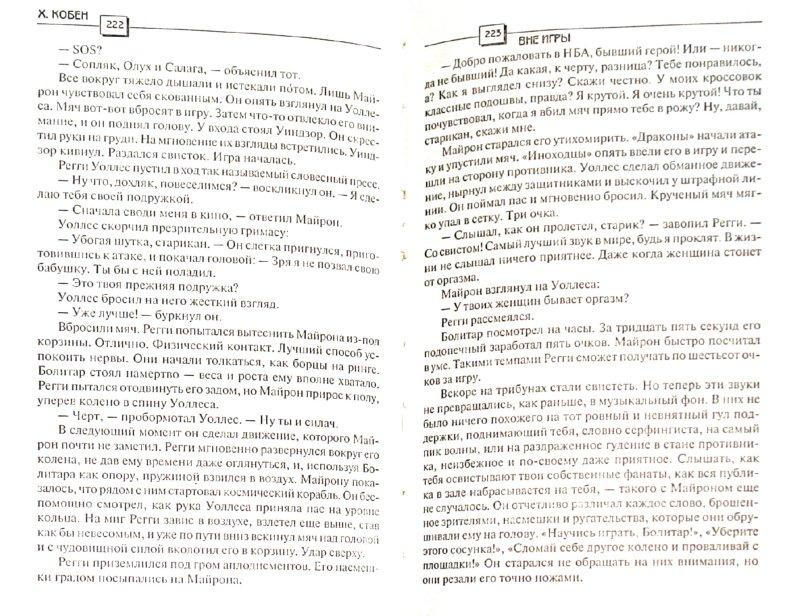Иллюстрация 1 из 5 для Вне игры - Харлан Кобен | Лабиринт - книги. Источник: Лабиринт