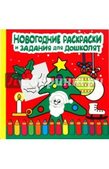 Новогодние раскраски и задания для дошколят