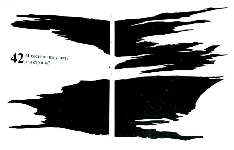 Иллюстрация 1 из 9 для Визуальные загадки   Лабиринт - книги. Источник: Лабиринт