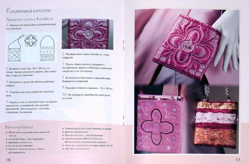 Иллюстрация 1 из 33 для Шьем аксессуары: сумки, пояса, шляпы | Лабиринт - книги. Источник: Лабиринт