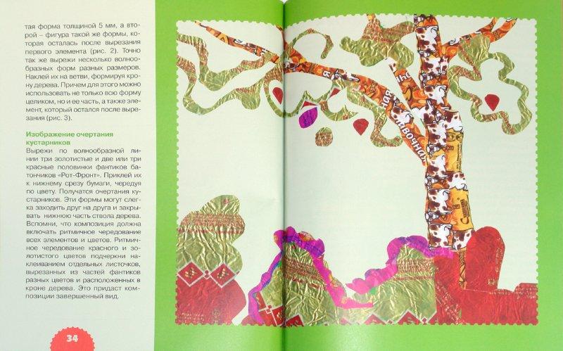 Иллюстрация 1 из 17 для Веселые друзья-фантики. Аппликация из фантиков - Елена Коротеева   Лабиринт - книги. Источник: Лабиринт