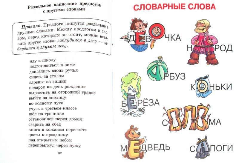 Иллюстрация 1 из 27 для Напиши диктант без ошибок! 1-4 классы (11093) - Ольга Ушакова | Лабиринт - книги. Источник: Лабиринт
