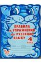 Правила и упражнения по русскому языку. 4 класс (11101)