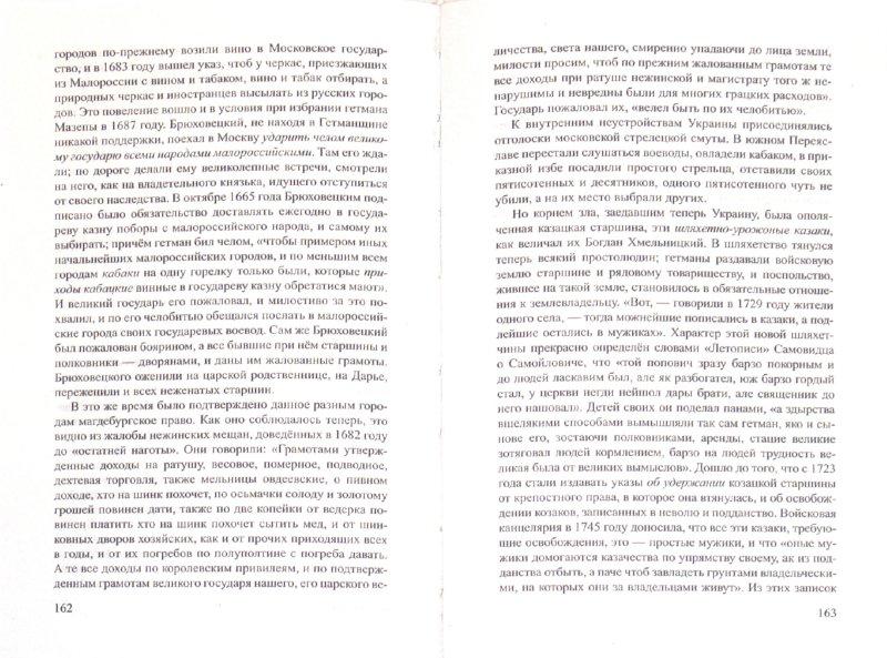 Иллюстрация 1 из 35 для История кабаков в России - Иван Прыжов | Лабиринт - книги. Источник: Лабиринт