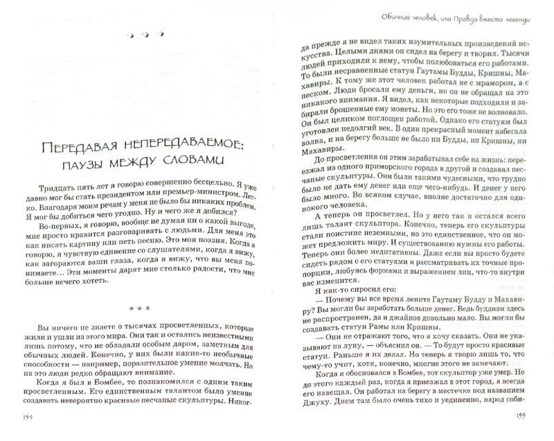 Иллюстрация 1 из 3 для Автобиография духовно неправильного мистика - Ошо Багван Шри Раджниш | Лабиринт - книги. Источник: Лабиринт