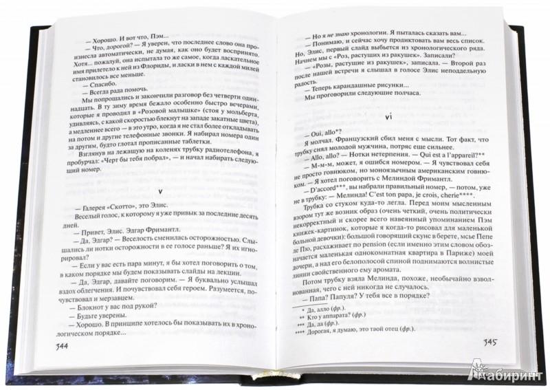 Иллюстрация 1 из 10 для Дьюма-Ки - Стивен Кинг | Лабиринт - книги. Источник: Лабиринт