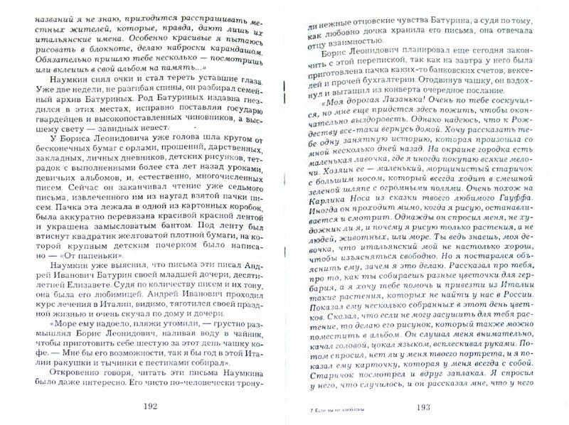 Иллюстрация 1 из 4 для Если вы не влюблены - Галина Куликова   Лабиринт - книги. Источник: Лабиринт