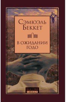 В ожидании Годо отсутствует евангелие на церковно славянском языке