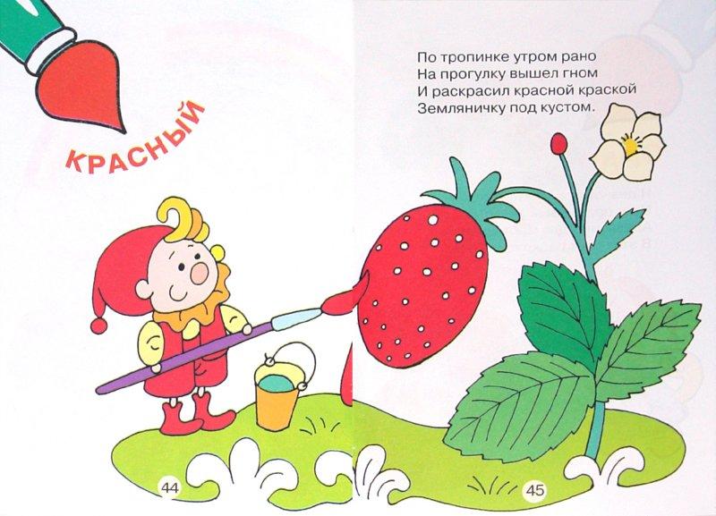 Иллюстрация 1 из 5 для Математика. Читаем детям - Буланова, Олексяк | Лабиринт - книги. Источник: Лабиринт