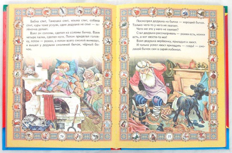 Иллюстрация 1 из 7 для Любимые русские сказки для маленьких | Лабиринт - книги. Источник: Лабиринт