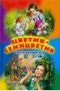 Катаев Валентин Петрович Цветик-семицветик катаев валентин петрович цветик семицветик