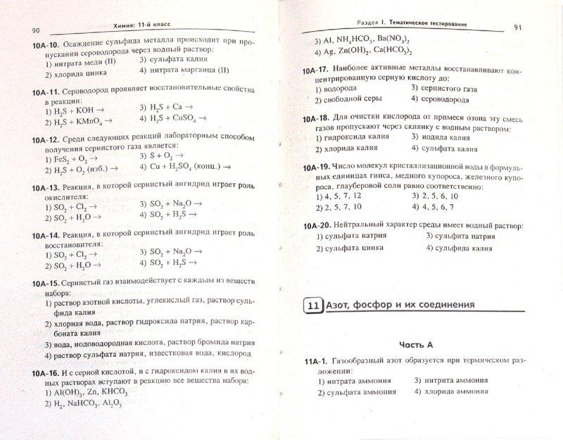 Иллюстрация 1 из 5 для Химия. 11-й класс. Методические рекомендации, Тематическое тестирование. Итоговое тестирование - Александр Егоров | Лабиринт - книги. Источник: Лабиринт