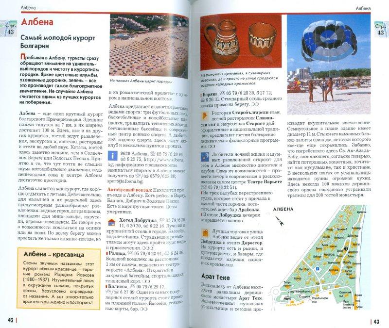 Иллюстрация 1 из 5 для Болгария (2206) - Вайс, Ганнофер | Лабиринт - книги. Источник: Лабиринт