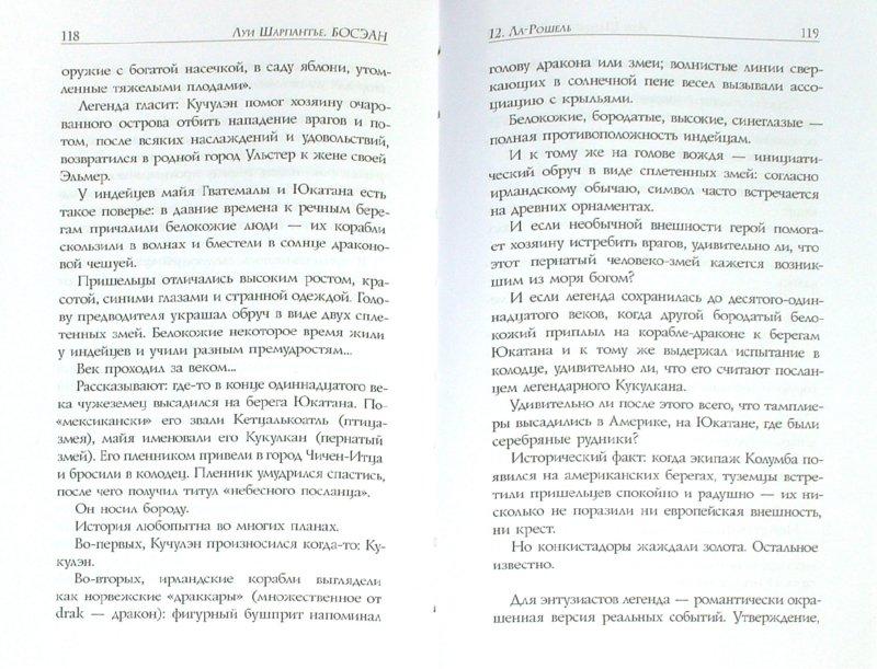 Иллюстрация 1 из 7 для Босэан. Тайна тамплиеров - Луи Шарпантье | Лабиринт - книги. Источник: Лабиринт